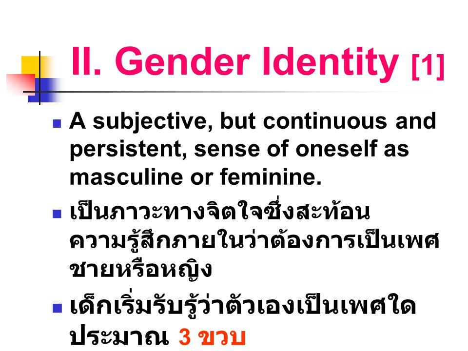 II. Gender Identity [1] เด็กเริ่มรับรู้ว่าตัวเองเป็นเพศใดประมาณ 3 ขวบ